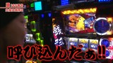 嵐・梅屋のスロッターズ☆ジャーニー #259 パチスロ事情調査 福島県(後編)
