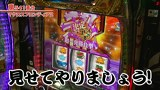 嵐・梅屋のスロッターズ☆ジャーニー #261 パチスロ事情調査 富山県(後編)