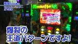 嵐・梅屋のスロッターズ☆ジャーニー #271 パチスロ事情調査 三重県(後編)