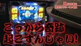 嵐・梅屋のスロッターズ☆ジャーニー #281 パチスロ事情調査 群馬県(後編)