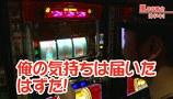 嵐・梅屋のスロッターズ☆ジャーニー #295 パチスロ事情調査 愛知県(後編)