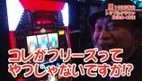 嵐・梅屋のスロッターズ☆ジャーニー #304 パチスロ事情調査 沖縄県