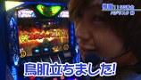 嵐・梅屋のスロッターズ☆ジャーニー #340 パチスロ事情調査 愛知県