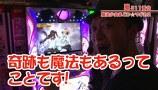 嵐・梅屋のスロッターズ☆ジャーニー #387 パチスロ事情調査 新潟県(後編)