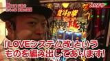 嵐・梅屋のスロッターズ☆ジャーニー #390 パチスロ事情調査 三重県