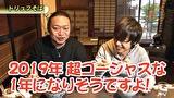 嵐・梅屋のスロッターズ☆ジャーニー #498 パチスロ事情調査 千葉県