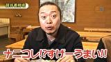 嵐・梅屋のスロッターズ☆ジャーニー #516 パチスロ事情調査 滋賀県(後編)