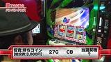 嵐・梅屋のスロッターズ☆ジャーニー #535 パチスロ事情調査 東京都