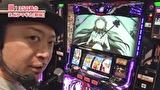 嵐・梅屋のスロッターズ☆ジャーニー #545 パチスロ事情調査 岐阜県