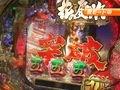 ビジュRパチンコ劇場 #105 CR花の慶次~焔