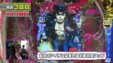 ビワコのラブファイター #204 CRぱちんこ押忍!番長