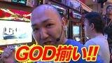 黄昏☆びんびん物語 #41 ミリオンゴッド~神々の系譜~