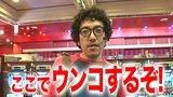 黄昏☆びんびん物語 #44 パチスロ押忍!番長