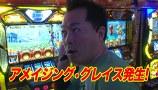 黄昏☆びんびん物語 #75 ミリオンゴッド~神々の系譜ZEUSver.~