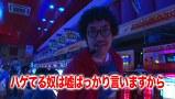 黄昏☆びんびん物語 #99 パチスロ主役は銭形2ほか