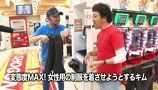 黄昏☆びんびん物語 #150 CRパトラッシュJほか