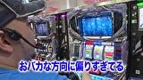 黄昏☆びんびん物語 #225 ぱちんこCR真・北斗無双ほか