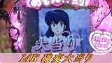 速報!!パチンコ新台マガジン #64 CRめぞん一刻~桜の下で~