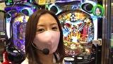 水瀬&りっきぃ☆のロックオン #270 埼玉県八潮市 実践
