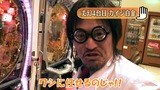 パチンコ実戦塾 ~来店お断り~ #34 CR弾球黙示録カイジ2