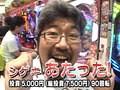 ATTATTA!~ヒキ強王座決定戦~ #7 CRびっくりぱちんこ銭形平次withチームZ