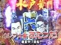 ATTATTA!~ヒキ強王座決定戦~ #10 CRびっくりぱちんこ 爽快 水戸黄門
