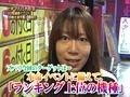エミ流突撃リサーチ! #3 「本日のNo.1機種」(前編)