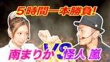 南まりかの唐突ドロップキック #1 ミリオンゴッド~神々の系譜~