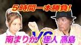 南まりかの唐突ドロップキック #2 CR獣王