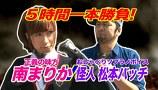 南まりかの唐突ドロップキック #39 CR北斗の拳5覇者