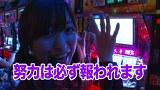 南まりかの唐突ドロップキック #51 ぱちスロAKB48