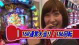 南まりかの唐突ドロップキック #108 CRスーパー海物語 IN JAPANほか