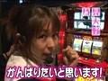 【特番】絶対勝女!!~超番長ボーナスを引け~