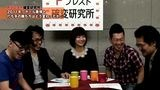 【特番】Pブレスト確変研究所 2011秋