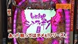 ヒロシ・ヤングアワー #331 「5匹でポン!」 CRF戦姫絶唱シンフォギア