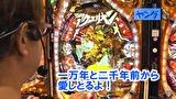ヒロシ・ヤングアワー #367 「5匹でポン!」 PFアクエリオンW最終決戦ver.