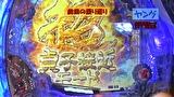 ヒロシ・ヤングアワー #433 「5匹でポン!」 埼玉県さいたま市岩槻 実戦後半戦