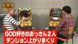 ユニバTV2 #14 ミリオンゴッド~神々の系譜ZEUSver.~