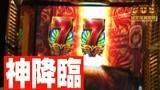 ユニバTV2 #16 ミリオンゴッド~神々の系譜ZEUSver.~