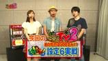 ユニバTV2 #053 沖ドキ!
