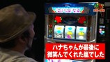 ユニバTV2 #089 沖ドキ!トロピカル