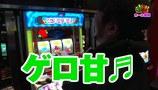 ユニバTV2 #090 沖ドキ!トロピカル