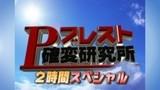 【特番】Pブレスト確変研究所 2012年春