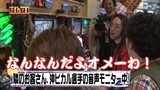 【特番】BET&BET 木村魚拓・沖ヒカル #5 「BBステーション高田馬場店」 パチスロモンスターハンター