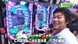 パチテレ!登龍門 #6 CR麻雀物語~麗しのテンパイ乙女~、ぱちんこAKB48
