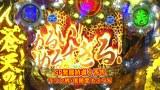 和泉純のパチンコ最強伝説 #570 CR蒼天の拳 閻王(後編)