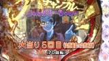 和泉純のパチンコ最強伝説 #576 CRサムライチャンプルー3