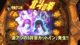 炎の!!パチンコ頂(てっぺん)リーグ #048 ぱちんこCR北斗の拳6 拳王ほか