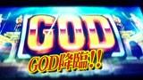 TAI×MAN #89 アナザーゴッドポセイドン-海皇の参戦-
