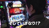TAI×MAN #98 ぱちスロAKB48 勝利の女神